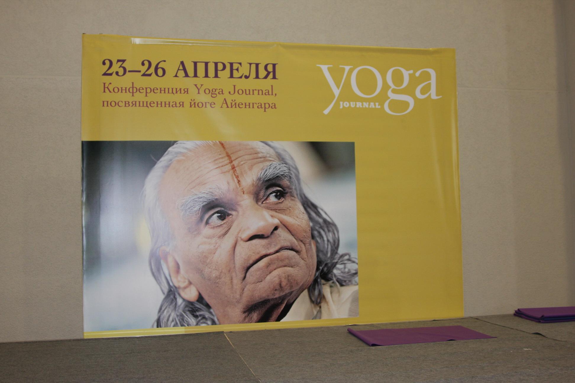 Преподаватель йоги айенгара