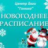 Новогоднее расписание.