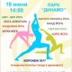 18 июня Международный День Йоги в Воронеже!