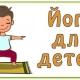 Йога для детей в центре йоги