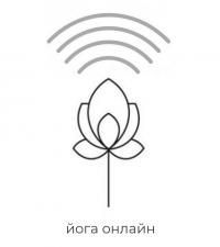 Внимание! Йога онлайн продолжение!