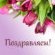С наступающим 8 марта!!!