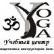 Обучение профессии преподаватель йоги.