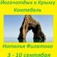 3- 10 сентября.Йога+отдых в Крыму (Коктебель)