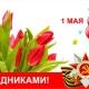 С майскими праздниками!!!